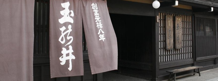 二木酒造は創業元禄八年。飛騨高山の地酒蔵元。氷室、玉の井他日本酒の販売